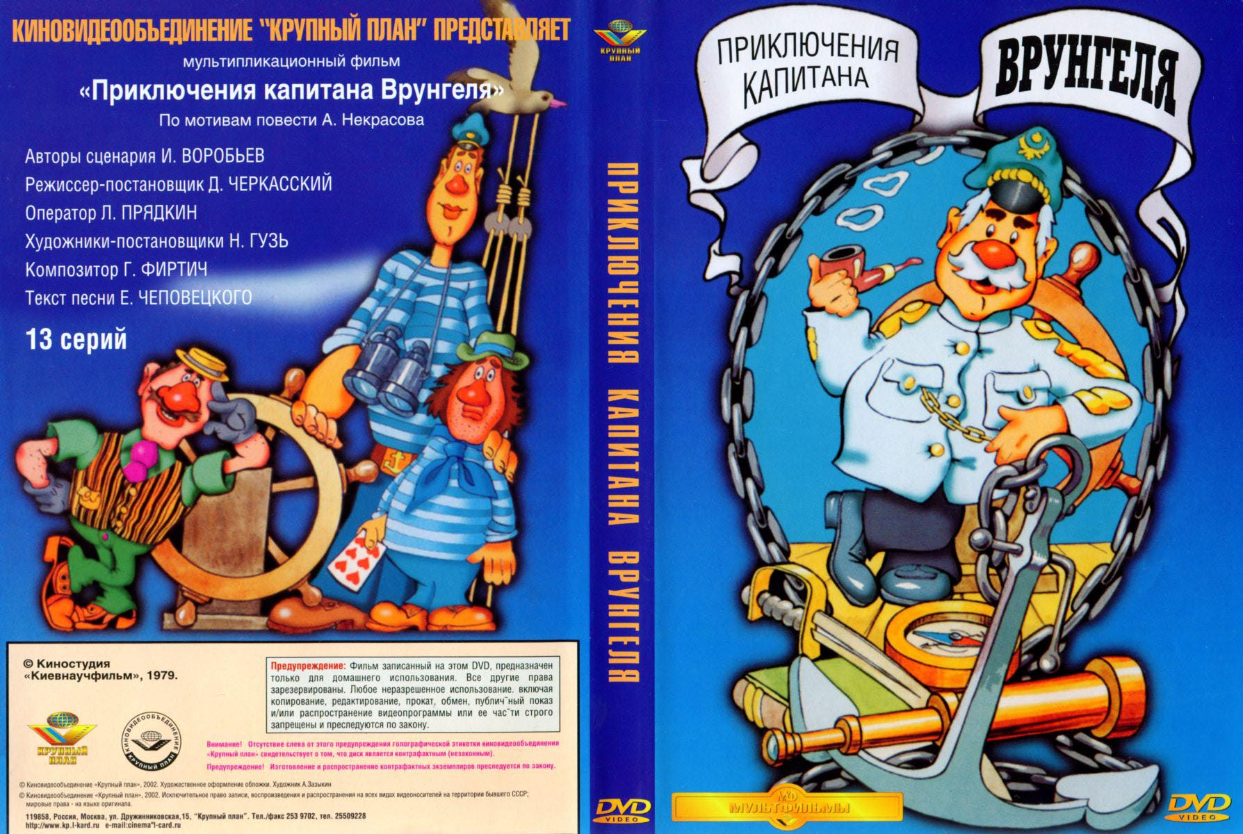 http://dvdrip-covers.narod.ru/covers/kap_vrungel_front.jpg